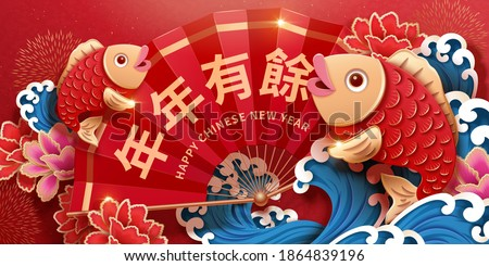 Happy lunar year paper art banner design with jumping cute fish around folding fan, blue tide and peony background, Chinese translation: May there be surplus year after year
