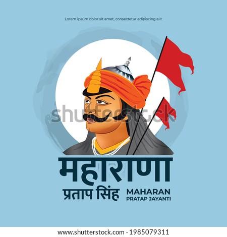 Happy Maharana Pratap Jayanti (well-known Indian soldier), illustration of maharana pratap
