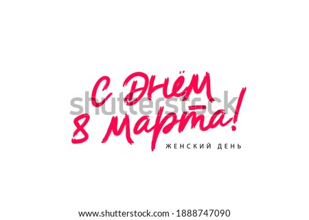 Happy March 8. Women's Day. The inscription is in Russian. Postcard for March 8 - International Women's Day. Lettering. Vector illustration isolated on white background. Сток-фото ©