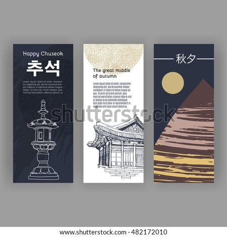 "Happy Mid Autumn brochure. Translation Korean holiday - Chuseok. Originally known as hangawi. Archaic "" the great middle "", three-day celebrated on the 15th day of the 8th month of the lunar calendar."