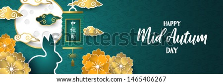 Happy mid autumn festival banner illustration of cute paper cut flowers and Asian clouds with rabbit under full moon. Traditional Chinese holiday design for culture blessings.