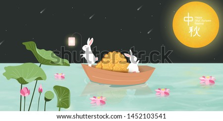 Happy Mid autumn festival. Chinese translation: Mid Autumn Festival. Chinese Mid Autumn Festival design template for Banner, flyer, greeting card, poster with full moon, moon rabbits, lotus flower.