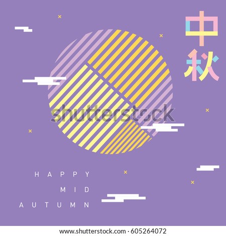 happy mid autumn festival with