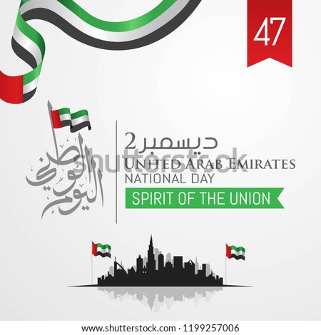 Happy National Day of UAE (United Arab Emirates). Vector Illustration