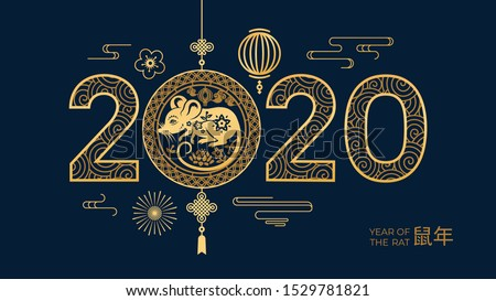 Happy 2020 new chinese year papercut with metal rat. Greeting card for CNY with mouse and lantern, clouds. China calligraphy for holiday greeting. Asian zodiac or lunar calendar. Celebration, festive