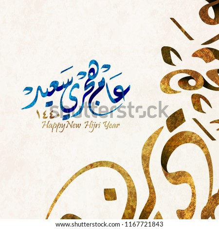 Happy new Hijri Islamic year 1440, happy new year for all Muslim community. the Arabic text means' happy new Hijra year 1440 '