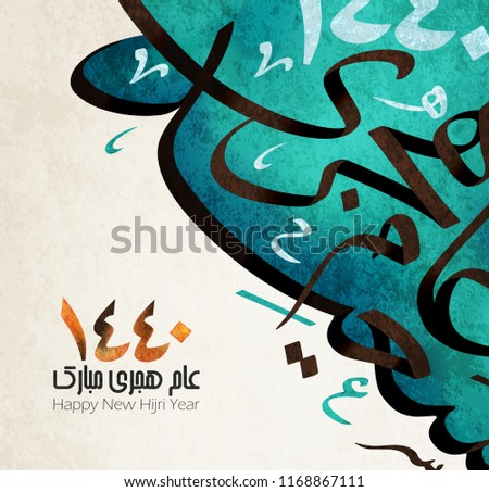Happy new Hijri Islamic year 1440, happy new year for all Muslim community. the Arabic text means : happy new Hijra year 1440 - Shutterstock ID 1168867111