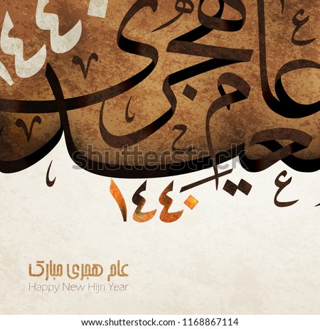 Happy new Hijri Islamic year 1440, happy new year for all Muslim community. the Arabic text means : happy new Hijra year 1440 - Shutterstock ID 1168867114