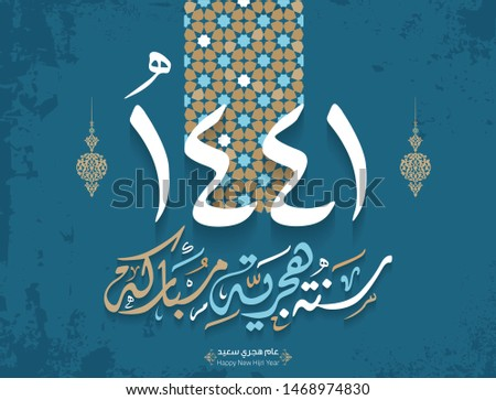Happy new Hijri Islamic year 1441 in Arabic islamic calligraphy, translate( happy new Hijra year 1441). Vector 7