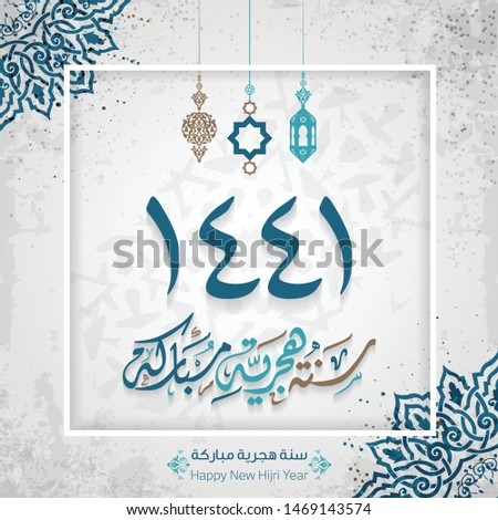 Happy new Hijri Islamic year 1441 in Arabic islamic calligraphy, translate( happy new Hijra year 1441). Vector 19