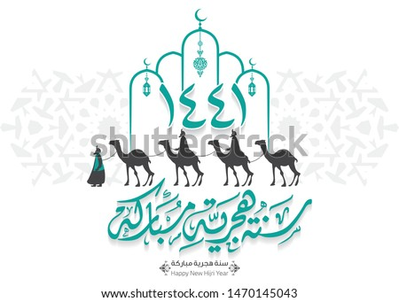 Happy new Hijri Islamic year 1441 in Arabic islamic calligraphy, translate( happy new Hijra year 1441). Vector 27