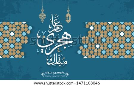 Happy new Hijri Islamic year 1441 in Arabic islamic calligraphy, translate( happy new Hijra year 1441). Vector 34