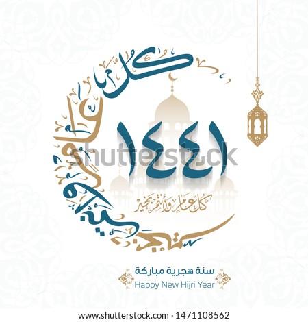 Happy new Hijri Islamic year 1441 in Arabic islamic calligraphy, translate( happy new Hijra year 1441). Vector 36