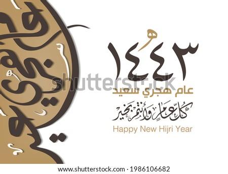 Happy new Hijri Islamic year 1441 in Arabic islamic calligraphy, translate( happy new Hijra year 1443). Vector 9
