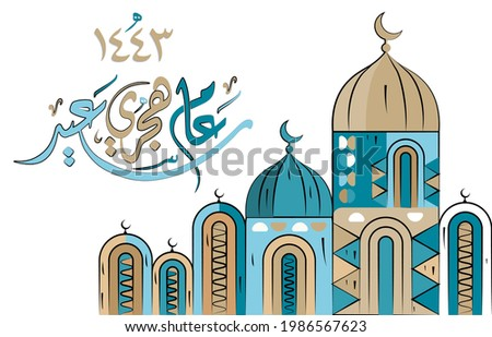 Happy new Hijri Islamic year 1441 in Arabic islamic calligraphy, translate( happy new Hijra year 1443). Vector
