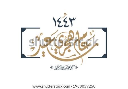 Happy new Hijri Islamic year 1443 in Arabic islamic calligraphy, translate( happy new Hijra year 1443). Vector 16