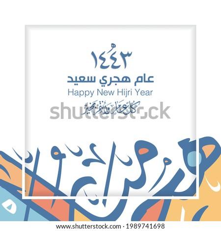 Happy new Hijri Islamic year 1443 in Arabic islamic calligraphy, translate( happy new Hijra year 1443). Vector 20