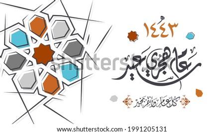 Happy new Hijri Islamic year 1443 in Arabic islamic calligraphy, translate( happy new Hijra year 1443).