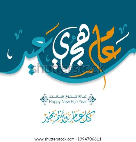 Happy new Hijri Islamic year 1443 in Arabic islamic calligraphy, translate( happy new Hijra year 1443). Vector 38