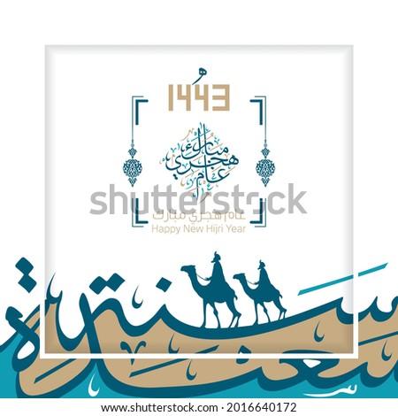 Happy new Hijri Islamic year 1443 in Arabic islamic calligraphy, translate( happy new Hijra year 1443). Vector 39