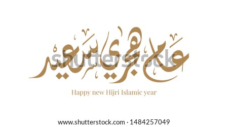 1440 Hijri Islamic New Year Happy Muharram Greeting Card