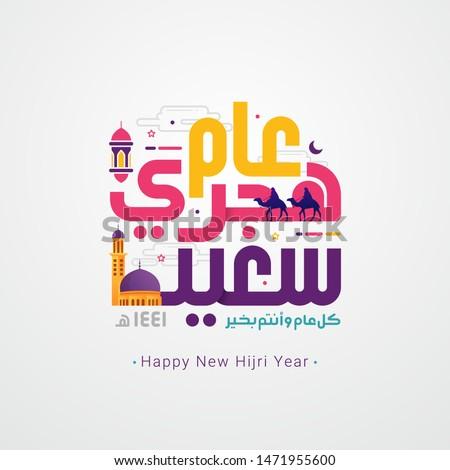 Happy new hijri year 1441 Arabic calligraphy. Islamic new year greeting card. translate from arabic: happy new hijri year 1441