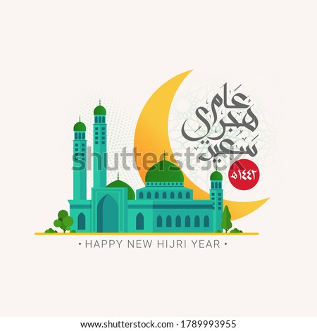 Happy new hijri year 1442 Arabic calligraphy. Islamic new year greeting card. translate from arabic: happy new hijri year 1442
