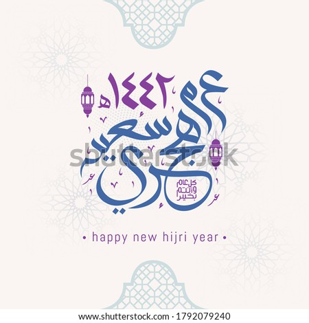 Happy new hijri year 1442 Arabic calligraphy. Islamic new year greeting card. translate from arabic: happy new hijri year 1442