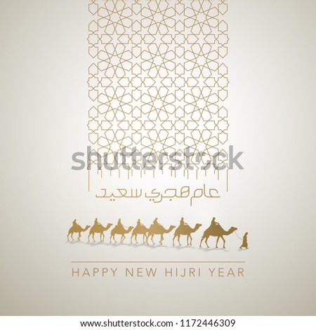 Happy New Hijri Year greeting line arabic pattern and calligraphy with arabian traveller on camel vector illustration