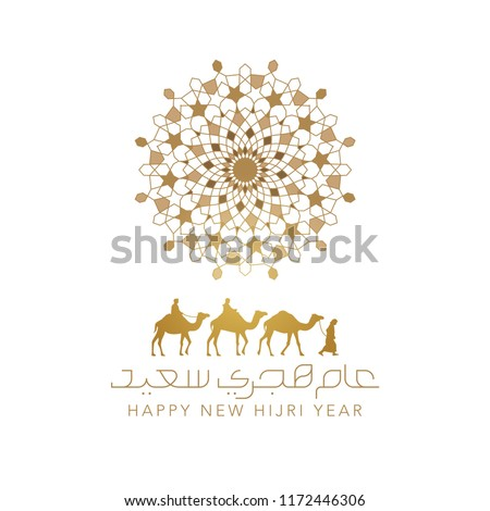 Happy New Hijri Year greeting line morocco pattern and arabic calligraphy with arabian traveller on camel islamic illustration