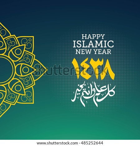 happy new Hijri year 1438, happy new year for all Muslim community. Happy Islamic New Year. Vector Illustration. Great for greeting card, poster and banner.