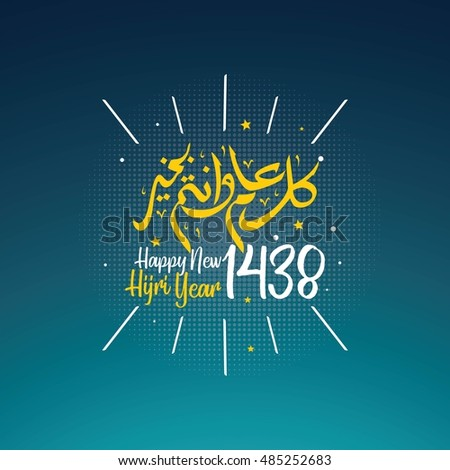 happy new hijri year 1438