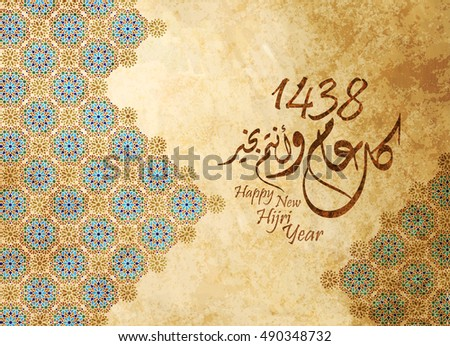 happy new \'\' Hijri year \'\' 1438, happy new year for all Muslim community. the Arabic text means\
