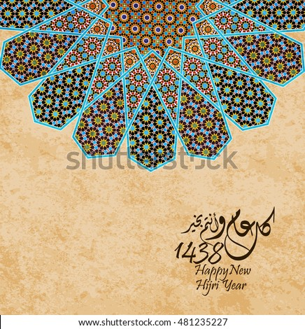 happy new Hijri year 1438, happy new year for all Muslim community.\ the Arabic text means\