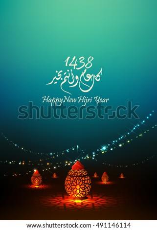 "happy new Hijri year 1438, happy new year for all Muslim community. the Arabic text means"" happy new Hijri year"". #491146114"