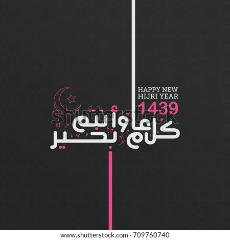 happy new hijri year  islamic