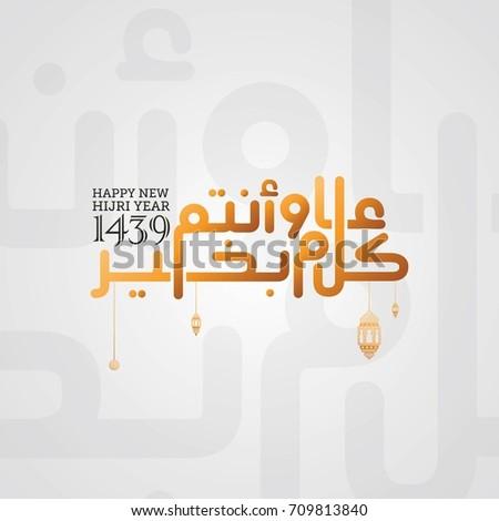 happy new hijri year  islamic