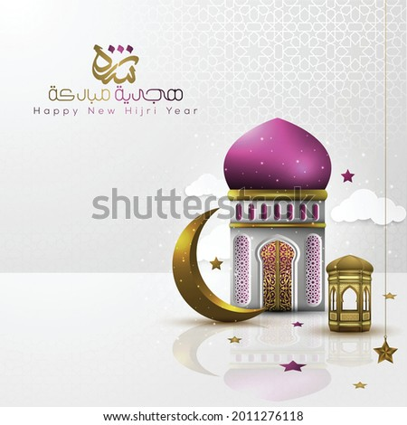 Happy New Hijri Year ( Muharram ) Greeting Islamic Illustration background vector design with beautiful mosque, crescent and arabic calligraphy. Translation of text : hopefully every year is in good