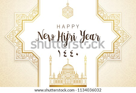 happy new hijri year 1440