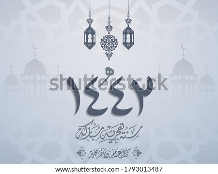 Happy new Islamic Hijri year 1442. Template for the design of a calendar and banner. Translation from Arabic (happy new Islamic Hijri year 1442). Vector illustration