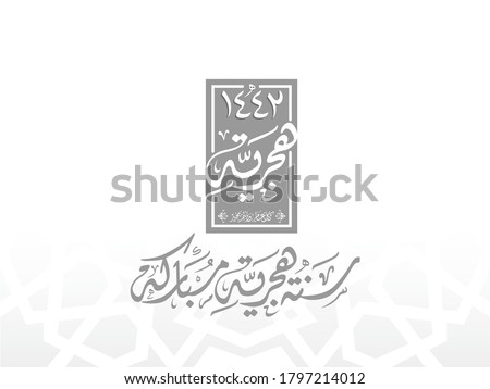 Happy new Islamic Hijri year 1442. Template for the design of a calendar and banner. Translation from Arabic (Translate happy new Islamic Hijri year 1442). Vector illustration