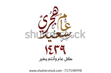 Happy new Islamic year Arabic calligraphy greeting card. Logo of Islamic type about the new hijri year 1439