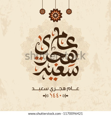 Happy New Islamic Year. Blessed Hijri New year in Arabic Calligraphy type. translation