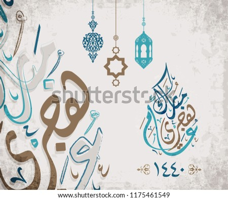 "Happy New Islamic Year. Blessed Hijri New year in Arabic Calligraphy type. translation ""Happy Hijri new Year"" vector 5 - Shutterstock ID 1175461549"