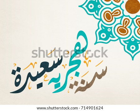 Happy islamic new year vector background download free vector art happy new islamic year blessed hijri new year in arabic calligraphy type vintage background m4hsunfo
