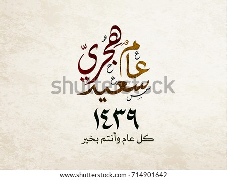 Islamic new year vector download free vector art stock graphics happy new islamic year blessed hijri new year in arabic calligraphy type vintage background m4hsunfo