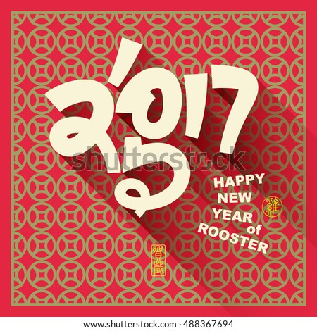 happy new year 2017 and chinese
