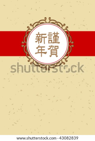 "Happy new year background with Chinese character for ""Happy new year"""