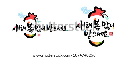 Happy new year, calligraphy and korean traditional lucky bag combination emblem design. Happy New Year, Korean translation.