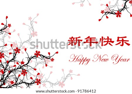 happy new year card with